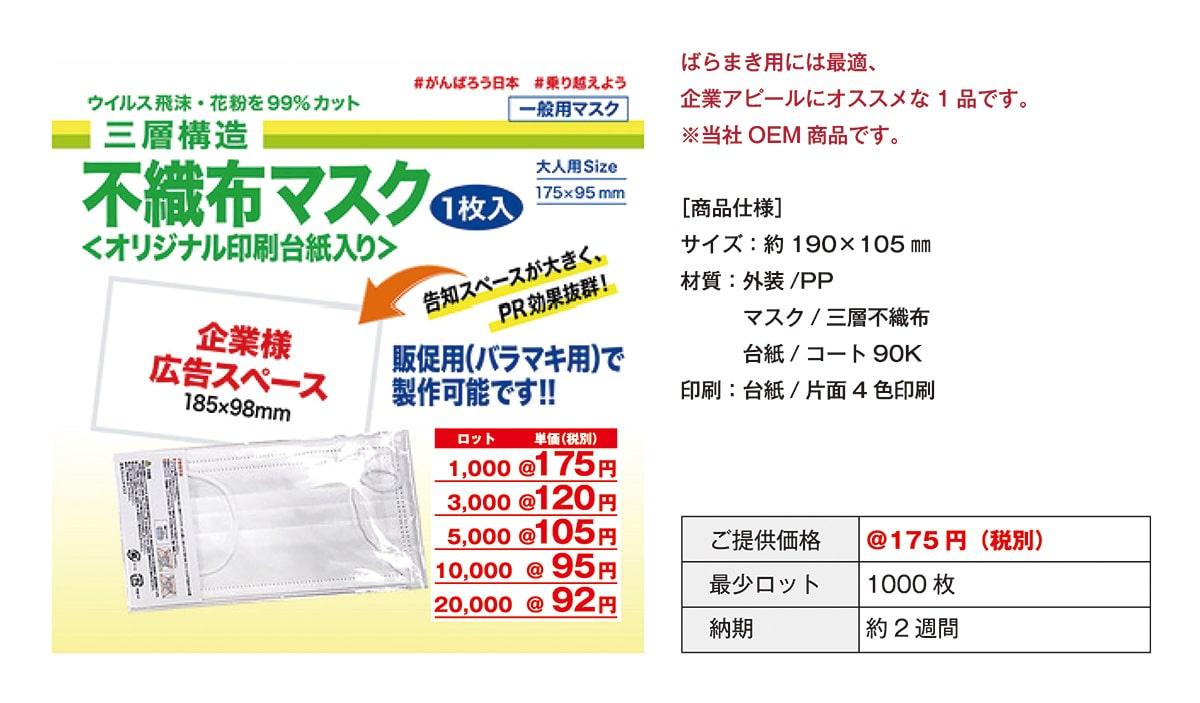 オリジナル広告入マスク